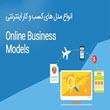 انواع مدل های کسب و کار اینترنتی در ایران